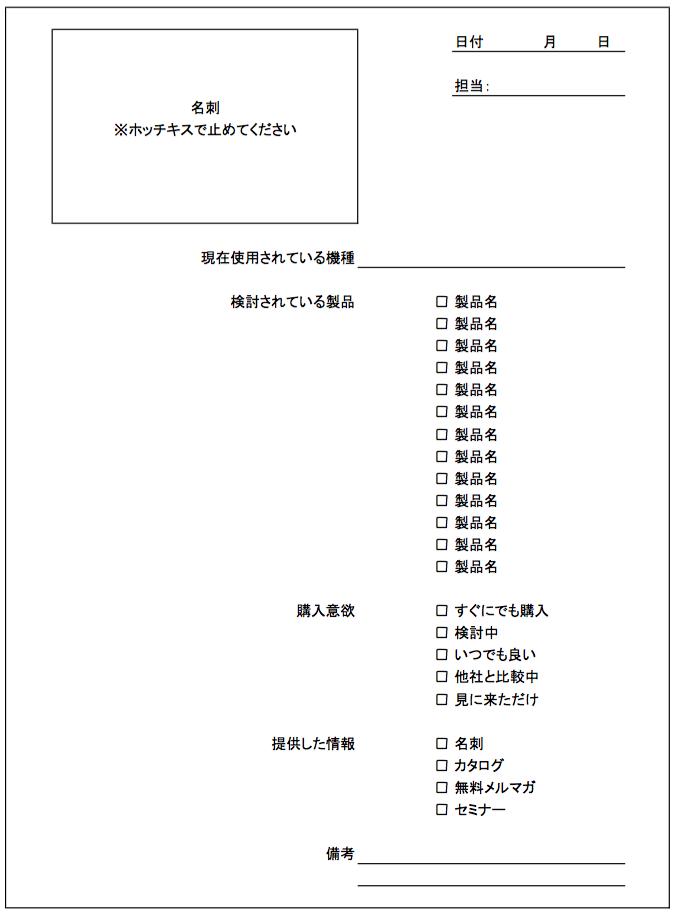 情報管理シート