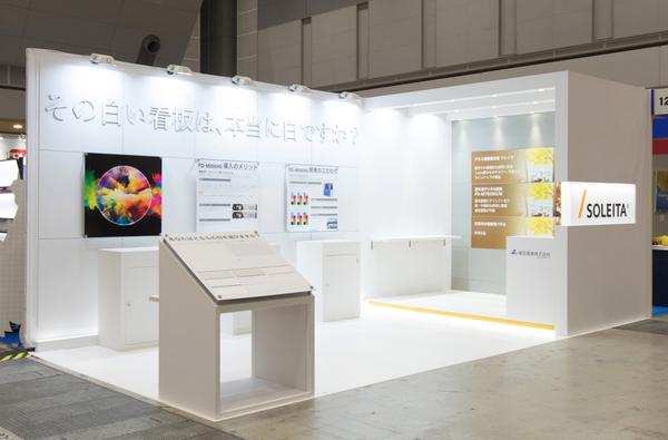藤田産業株式会社様の展示会ブース
